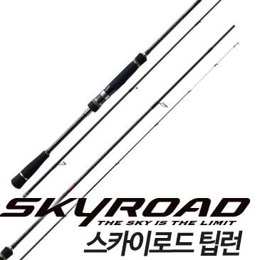 메이져크래프트 스카이로드 팁런/SKY ROAD